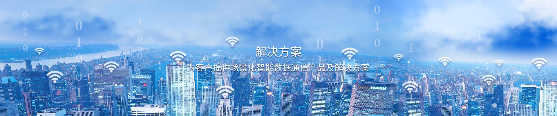 解决方案,深圳市万网博通科技有限公司